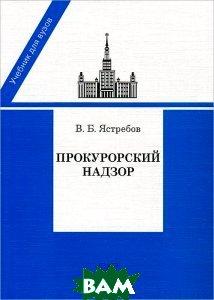 Прокурорский надзор. Учебник. Гриф УМО вузов России