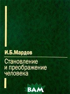 Становление и преображение человека. Мардов И.