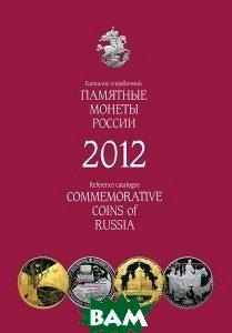 Памятные и инвестиционные монеты России. Каталог-справочник. 2012 / Commemorative and Investment Coins of Russia: Reference Catalogue. 2012