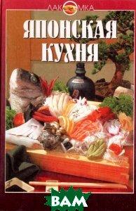 Японская кухня  Гилярова купить