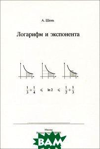 Логарифм и экспонента