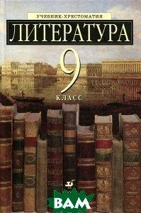Литература. 9 класс
