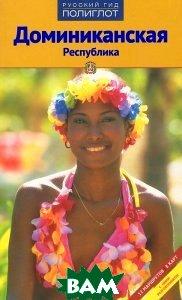 Доминиканская Республика. Путеводитель с мини-разговорником