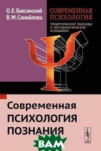 Современная психология. Теоретические подходы и методологические основания. Книга 2. Современная психология познания