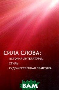 Коллектив авторов / Сила слова. История литературы, стиль, художественная практика