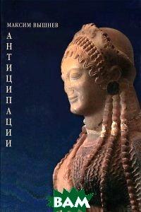 Антиципации: Поэтический сборник