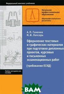 Оформление текстовых и графических материалов при подготовке дипломных проектов, курсовых и письменных экзаменационных работ (требование ЕСКД)
