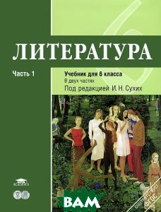 Литература: учебник для 6 кл: В 2 ч. Ч. 1. 2-е изд. Рыжкова Т. В.