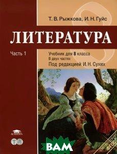 Литература. 8 класс. В 2 частях. Часть 1