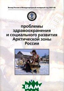 Проблемы здравоохранения и социального развития Арктической зоны России