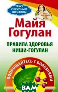 30 янв 2010 российским читателям шесть правил здоровья ниши знакомы по популярным книгам майи гогулан
