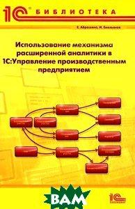 Использование механизма расширенной аналитики в `1 С: Управление производственным предприятием`