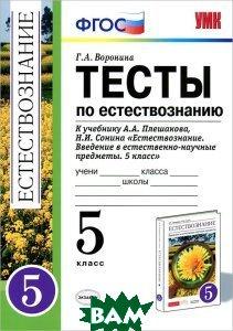 Тесты к естествознанию. 5 класс. К учебнику Плешакова А. А., Сонина Н. И. Естествознание. Введение в естественно-научные предметы. 5 класс . ФГОС