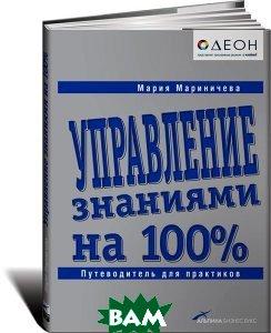 Управление знаниями на 100%: Путеводитель для практиков  Мариничева М. К.  купить