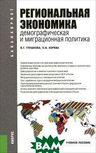 Региональная экономика. Демографическая и миграционная политика. Учебное пособие для бакалавриата