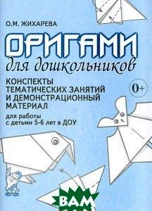Конспекты занятий оригами в подготовительной группе
