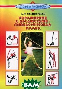 Упражнения с предметами. Гимнастическая палка