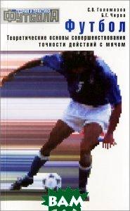 Футбол. Теоретические основы совершенствования точности действий с мячом