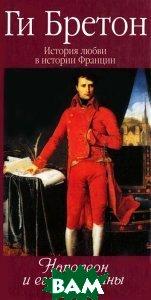 История любви в истории Франции. Книга 7. Наполеон и его женщины