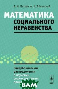 Математика социального неравенства: Гиперболические распределения в изучении социокультурных процессов