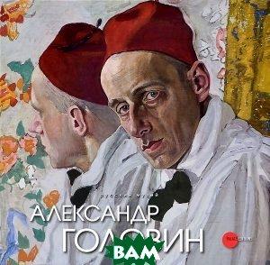 Александр Головин 1863 - 1930