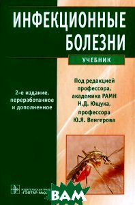 Инфекционные болезни: учебник
