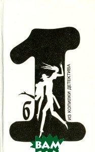 Серия `Из копилки детектива`. Антология мирового детектива в 6 томах. Том 1. Часть Б