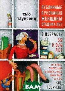 Публичные признания женщины средних лет в возрасте 55 и 3/4 лет