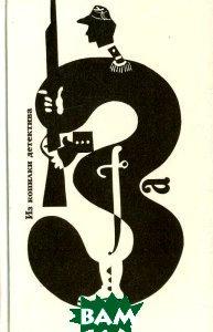 Серия `Из копилки детектива`. Антология мирового детектива в 6 томах. Том 3. Часть А
