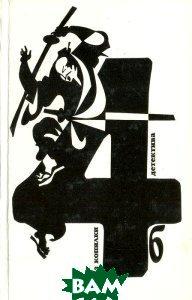 Серия `Из копилки детектива`. Антология мирового детектива в 6 томах. Том 4. Часть Б