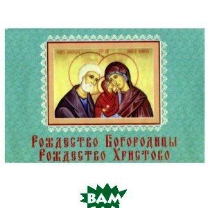 Рождество Богородицы. Рождество Христово (миниатюрное издание на магните)