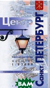 Санкт-Петербург. Центр города. Карта