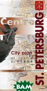 St. Petersburg: Centre: City Plan /Санкт-Петербург. Центр города. Карта