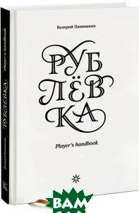 Рублевка. Player`s Handbook