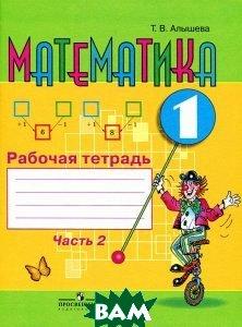 Математика. 1 класс. Рабочая тетрадь в 2-х частях. Часть 2 (VIII вид)