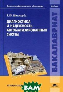 Диагностика и надежность автоматизированных систем: Учебник. Шишмарев В. Ю.