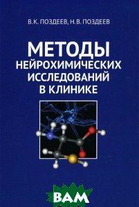 Методы нейрохимических исследований в клинике