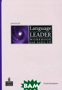 Language Leader. Advanced Workbook without Key (+ Audio CD)