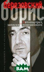 Борис Березовский. Автопортрет, или записки повешенного. Биография