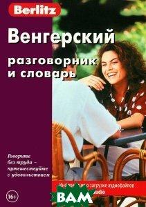 Венгерский разговорник и словарь