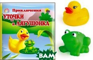 Уточка и ее друзья. Приключения уточки и лягушонка. Книжка для ванной (+ игрушка)