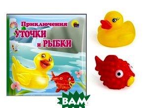 Уточка и ее друзья. Приключения уточки и рыбки. Книжка для ванной (+ игрушка)