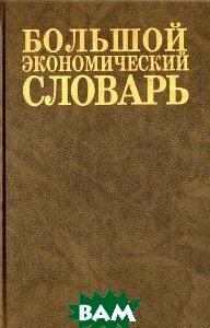 Экономический словарь  Азрилиян А.Н. (под ред.) купить