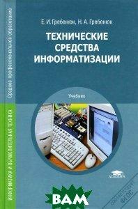 Технические средства информатизации