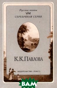 Стихотворения  К. Павлова купить