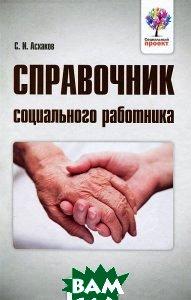 Справочник социального работника  Солтан Асхаков купить