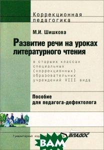 Развитие речи на уроках литературного чтения в старших классах специальных (коррекционных) образовательных учреждениях VIII вида