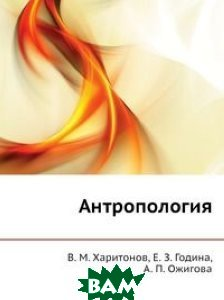 Антропология  А.П. Ожигова купить
