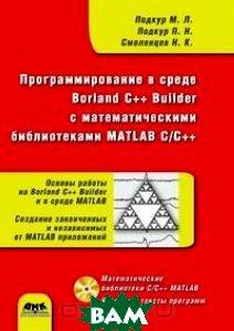 Программирование в среде Borland C++ Builder с математическими библиотеками MATLAB C/C++ (+ CD-ROM)