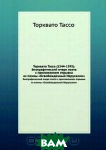 Торквато Тассо (1544-1595) : биографический очерк поэта с приложением отрывка из поэмы Освобожденный Иерусалим